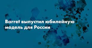 Barret выпустил юбилейную модель для России — Сноб