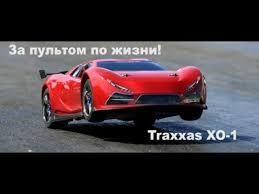 """Тест-обзор <b>радиоуправляемой машины Traxxas</b> XO-1 """"Remote ..."""