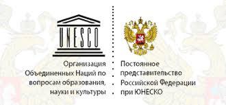Картинки по запросу Постпредство России при ЮНЕСКО