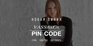 Дизайнерская женская одежда <b>VASSA&Co</b>. - Главная