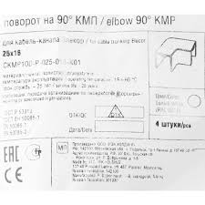 <b>Угол 90 градусов</b> IEK КМП 25/16 мм цвет белый 4 шт. в Санкт ...