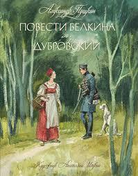 Повести Белкина. <b>Дубровский</b> (сборник)