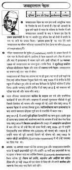 essay on pandit jawaharlal nehru essay on pandit jawaharlal nehru essay pandit jawaharlal nehrum thumb jpg write an essay on pandit jawaharlal nehru