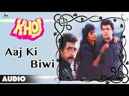 Image result for khoj 1989