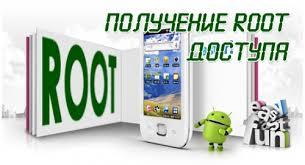 Получение root доступа на устройствах Android. Способы и ...