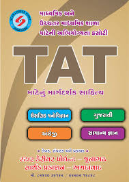 books books provide full details of related examination preparation so we can achieve easily our target these books are best for exam preparation