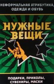 Магазин ''Нужные вещи'' в Якутске | ВКонтакте