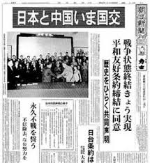 「1972年 - 田中角栄首相が中華人民共和国を訪問」の画像検索結果