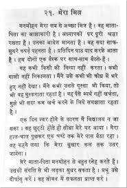 afforestation and deforestation essay in hindi save trees afforestation and deforestation essay in hindi save trees