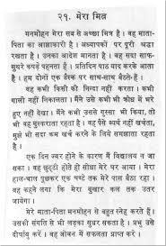 afforestation and deforestation essay in hindi save trees afforestation and deforestation essay in hindi save trees