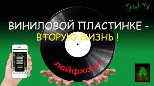 Вторая жизнь <b>виниловых пластинок</b>. Лайфхак. <b>Подставки</b> для ...