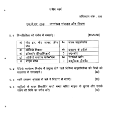 assignments hindi mjm 001 mjm 002