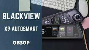 <b>Видеорегистратор Blackview X9</b> AutoSmart - YouTube
