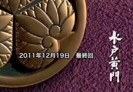 「2011年 - 『水戸黄門』」の画像検索結果