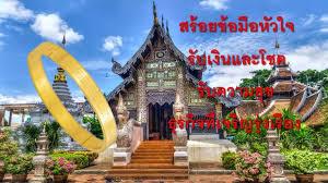 HEART SUTRA BRACELET THAILAND   เครื่องราง สร้อยข้อมือหัวใจ ...