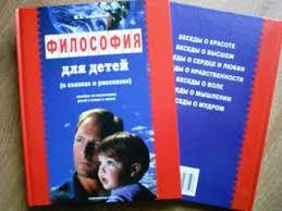 Андрианов М. А. - Философия для детей (в сказках и рассказах ...