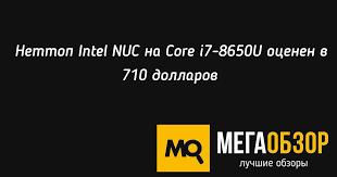 <b>Неттоп Intel NUC</b> на <b>Core</b> i7-8650U оценен в 710 долларов ...