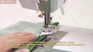 <b>Лапка для потайной</b> строчки AURORA AU-108 - YouTube