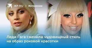 <b>Леди</b> Гага сменила чудовищный стиль на образ роковой <b>красотки</b>