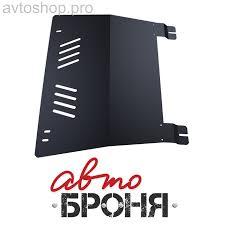 <b>Защита картера и</b> КПП купить в Пермь (ул.А.Свиязева д.43) в ...
