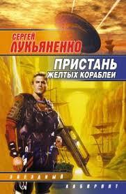 <b>Профессионал</b> скачать книгу <b>Сергея Лукьяненко</b> : скачать ...