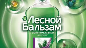 <b>Лесной</b> бальзам | Бренды | Unilever Россия