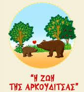 http://www.callisto.gr/arkoudi/index.html