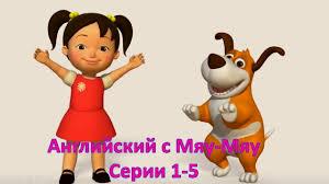 Английский язык для малышей - Мяу-Мяу - сборник серий - 1- 5 ...