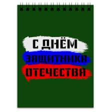 """<b>Блокноты</b> c красивыми принтами """"День защитника отечества ..."""