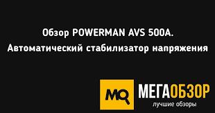 Обзор <b>POWERMAN AVS</b> 500A. Автоматический <b>стабилизатор</b> ...