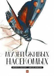 <b>Музей живых насекомых</b> Лассерр Франсуа | Буквоед ISBN 978-5 ...