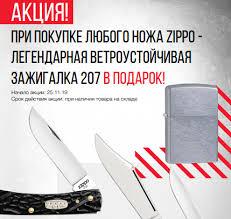 Складные <b>перочинные ножи</b>, купить на <b>Zippo</b>-Russia.ru