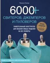 <b>6000 свитеров</b>, джемперов и пуловеров, универсальный ...