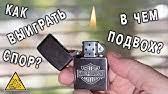 <b>зажигалка ZIPPO ARMOR</b> / нелепый обзор - YouTube