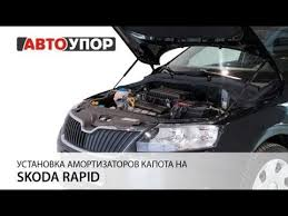 Установка <b>амортизаторов капота</b> на Skoda Rapid - YouTube
