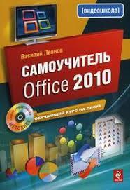 Самоучитель Office 2010 - Леонов В., Купить c быстрой ...