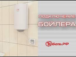 Схема подключения бойлера (<b>водонагревателя</b>). Как подключить ...