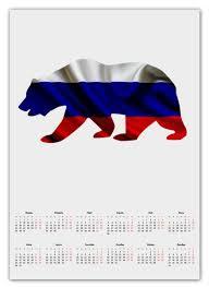 "Календарь А2 ""Русский <b>Медведь</b>"" #2456165 от FireFoxa - <b>Printio</b>"