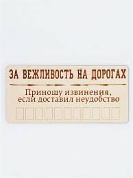 Табличка для номера телефона в машину RiForm <b>Автовизитка</b> ...