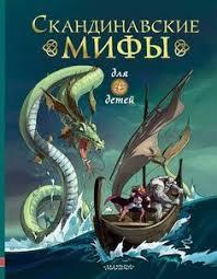<b>Скандинавские мифы для детей</b>   Детский нон-фикшн   Книги ...
