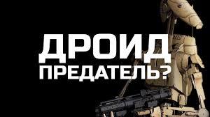 Как <b>Боевой Дроид</b> предал Армию Сепаратистов и Обрел Душу ...