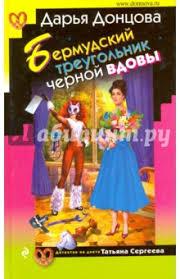 """Книга: """"<b>Бермудский треугольник</b> черной вдовы (с факсимиле ..."""