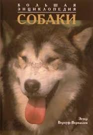 """Книга: """"<b>Собаки</b>. <b>Большая</b> иллюстрированная энциклопедия ..."""