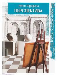 <b>Книга</b>: Школа художника : Перспектива Кёниг Фридьеш ст.10 ...