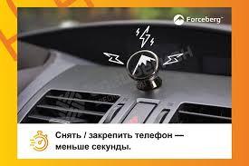 Магнитный <b>держатель</b> для телефона <b>Car</b> Kit, <b>Forceberg</b> (В ...