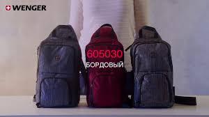 Видео обзор однолямочных рюкзаков Wenger <b>Console</b> - YouTube