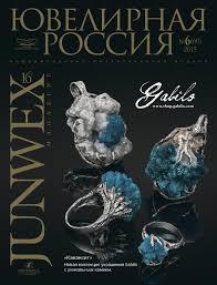 Ювелирная Россия № 60 by JUNWEX - issuu