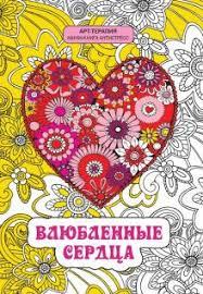 "Книга: ""<b>Влюбленные сердца</b>. Мини-книга антистресс"" - Анжела ..."