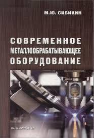 [Sibikin_M.YU.]_Sovremennoe_metalloobrabatuevayush(BookZZ.org)