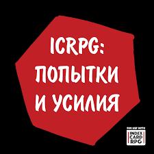 ICRPG: попытки и усилия